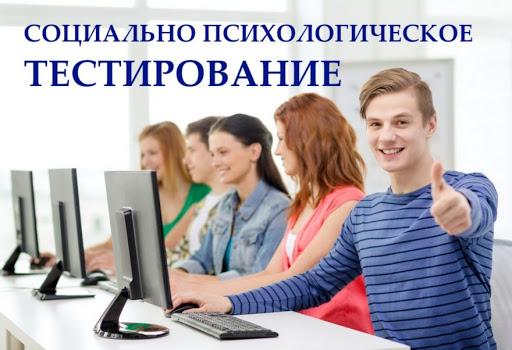 Социально-психологическое тестирование 2020 г