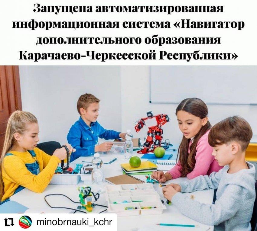 Автоматизированная система доп. образования